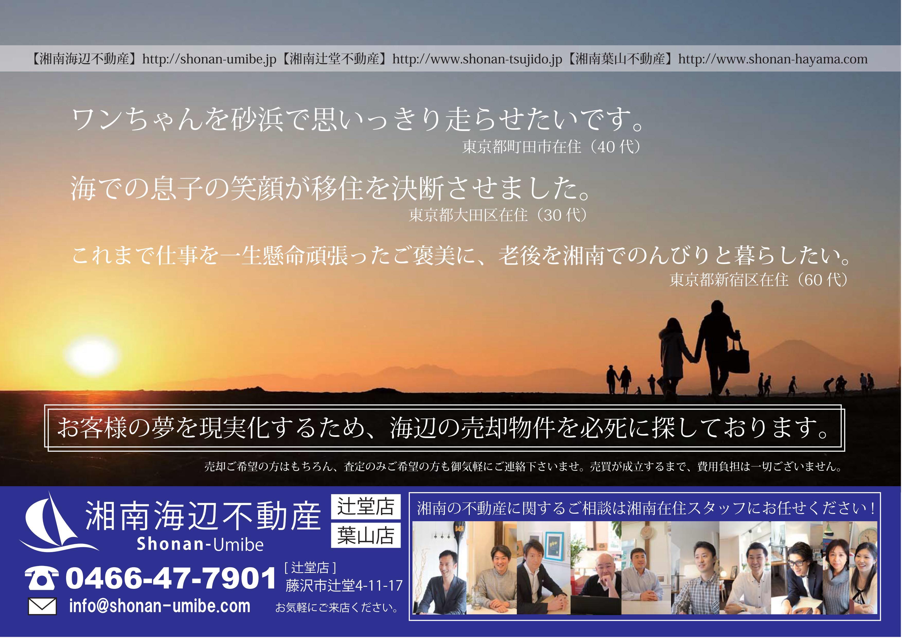 【急募】不動産売却について|湘南エリアの売却物件探してます